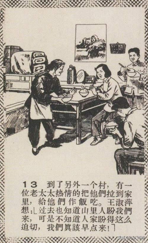货郎-选自《连环画报》1958年6月第十一期 杨永青 画