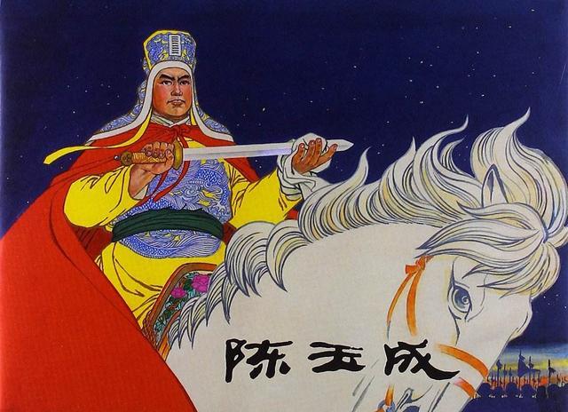 陈玉成:私心非常重的国之支柱