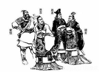 秘不发丧:秦始皇是否被赵高所杀