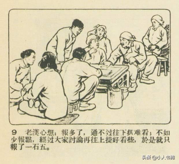 病假-选自《连环画报》1955年11月第二十二期