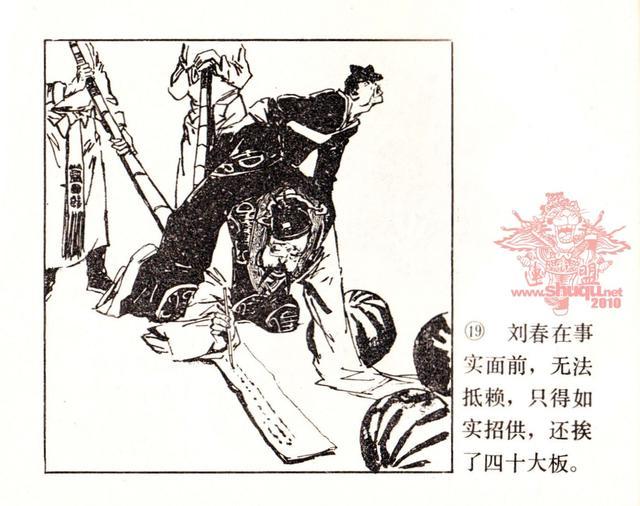 张飞审西瓜(颜梅华)