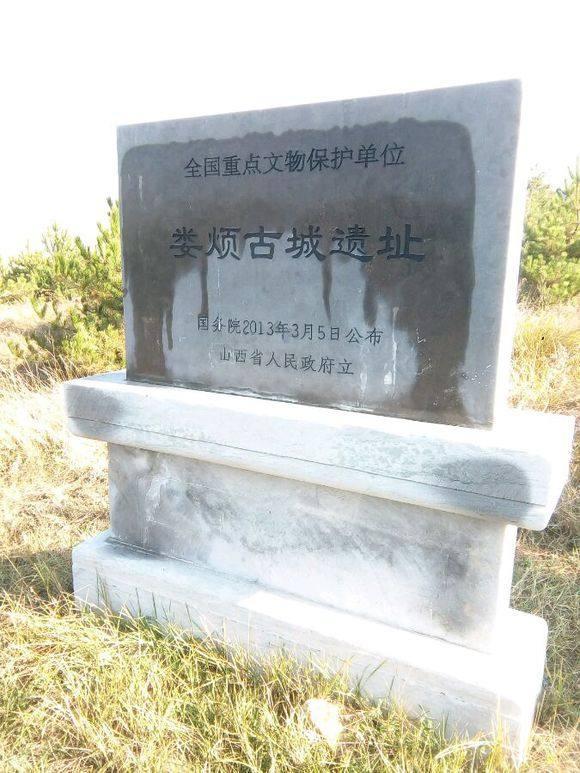 山西娄烦县----战国时期曾是雄霸一方的古国