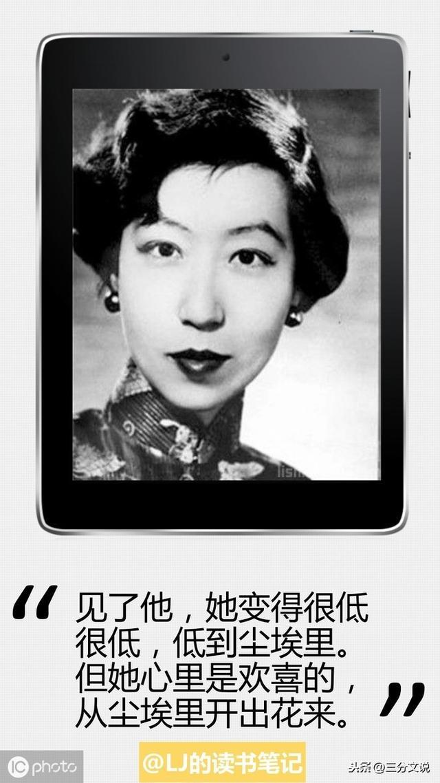 同样是才女,为何林徽因幸福终身,张爱玲颠沛流离?