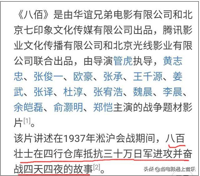 抗战新作《八佰》描述引质疑,800战士对20万日军坚守4天?