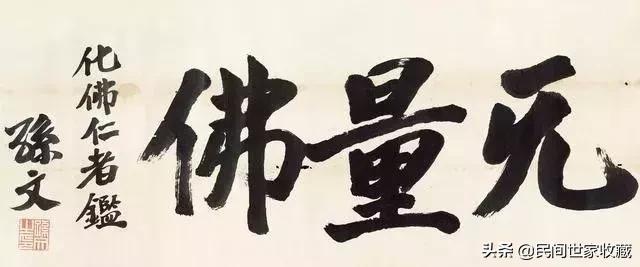 """钱化佛:民国""""第一画佛高手"""",癖好独特的收藏大师!"""