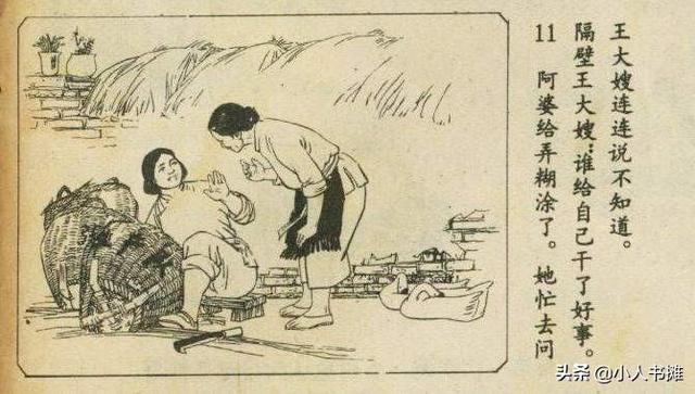 两个田螺姑娘-选自《连环画报》1978年10月第十期 赵锦刚 绘